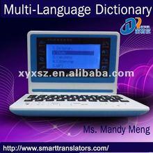 Arabic to Mongolian Electronic dictionary