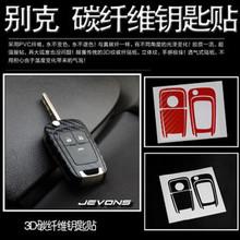 Buick Carbon Fiber Keys To Stick The Default Black