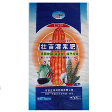 Plastic bag,fertilizer packaging,new product,China supplier
