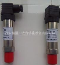 free shipping Air Oil Wter Pressure Transmitter,Sensor ,transducer