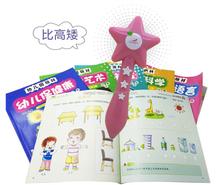 Modern Reading Pen Magic talking pen digital school toy OEM/ODM manufacturer