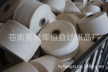 Raw white cotton yarn Ne 7s- Ne 21s