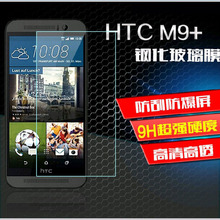 Customized HTC ONE M9+ screen protector tempered glass film with OEM