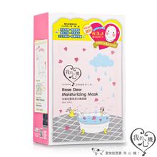 Miintrigante- rosa de rocío máscara facial hidratante rosa flor