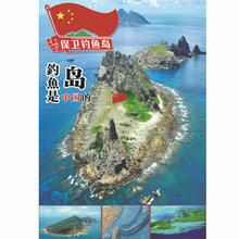 Wholesale Hot Sale Factory Direct To Defend The Diaoyu Islands 3d Wall Painting
