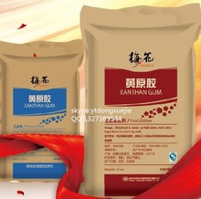 best quality and best price MEIHUA food grade/oil drilling grade Xanthan Gum