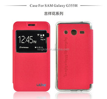 Best price mobile phone leather case for Samsung galaxy Coer 2 G355H