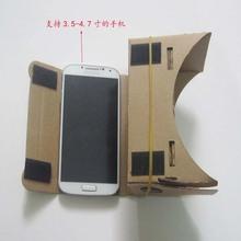 Cheapest DIY Cardboard Virtual Reality VR Google 3D Glasses For Mobile phone