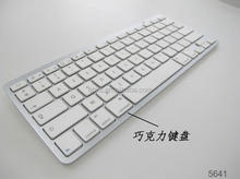 2015 new design bluetooth keyboard with metal case for ipad air & ipad air2 for TV computers