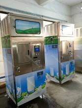 Fresh Milk vending machine/fresh milk dispenser