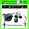 AVM 360 degree camera bird View system around view monitor surround view camera sytem for BENZ Viano
