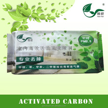 Promotional Sale Household Indoor Activated Carbon Adsorbent