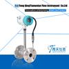 surcharged vapor vortex flow meter for trade settlement
