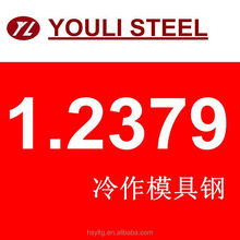 Cr12Mo1V1/1.2379 steel round bars made in Huangshi