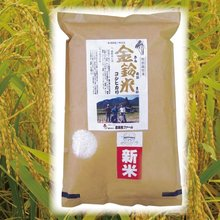 Japanese Organic Rice--Kinrei rice--