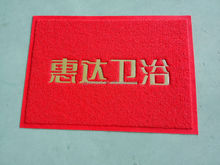 PVC mat for ad.