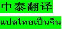 Chinese - Thai/Thai - Chinese Translation