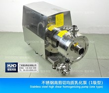 Food grade single-stage emulsion pump