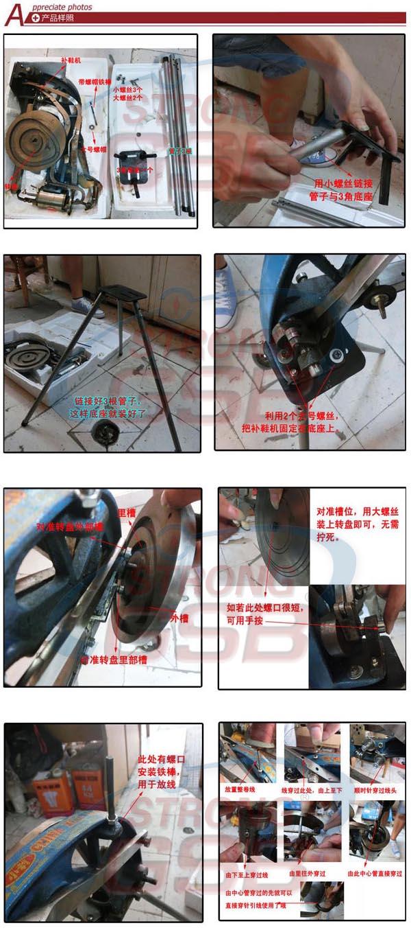 SHOE REPAIRING MACHINE XL-24