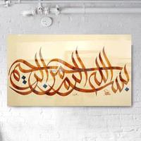 modern islamic calligraphy art sale