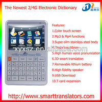 new invention 2013 multifunctional audio electronic dictionary with english Cambodian translation