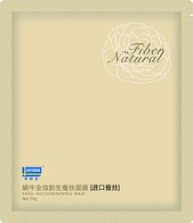 Snail Extracts Whitening and Brightening Facial Mask