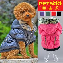 2015 PETSOO Classic zipper design Winter Dog Clothes Pet Coat [PTS-034]