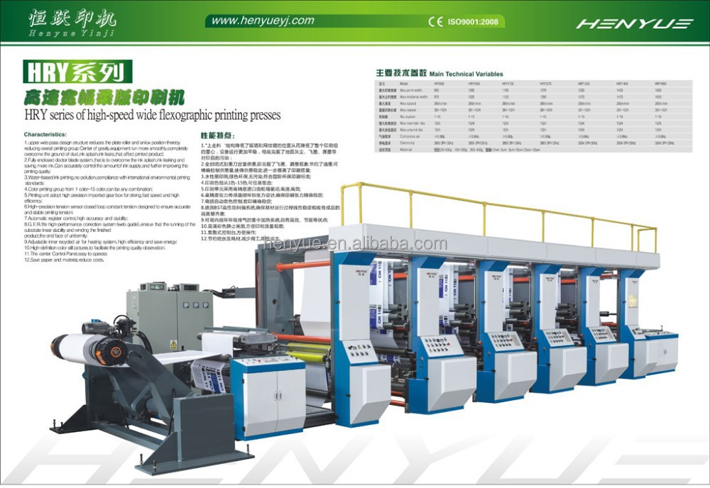 Pass Printing Machine up Pass Flexographic Printing