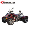 3 Wheel CVT on-road Scooter/ ATV with Three Wheels AT3001