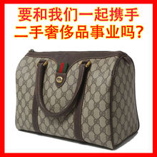 Used GUCCI boston bag wholesale [Pre-Owned Branded Fashion Business Consulting Company]