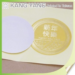Holiday Labels- New Year gold foil stickers envelope seal