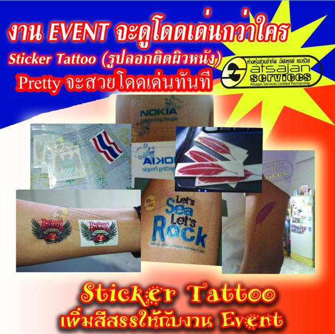 Autocollant de tatouage ( pour la peau, Sûr et non - toxique )