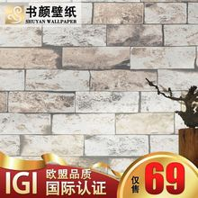 3D stereoscopic imitation brick wallpaper pattern simulation brick wall brick wallpaper retro bar cafe personality environmental