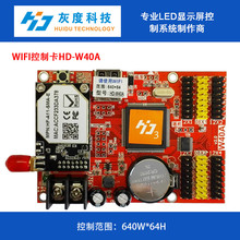 Huidu control card hd-w40a led controller card led panel display wifi 8484*32 seven color 1280*64 single color