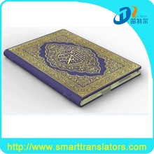 2015 Newest Android Quran Tablet for Muslim
