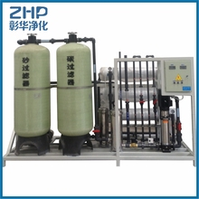 ZHP cheap price automatic mineral water treatment plant