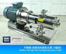 Hot sale stainless steel dairy emulsion pump/emulsifying pump