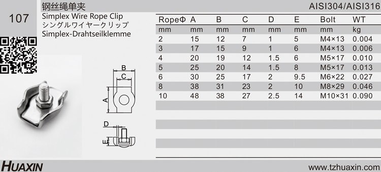 simplex wire rope clip
