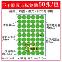 A4 green dot matte stickers laser inkjet printing paper color dots label diameter 30mm