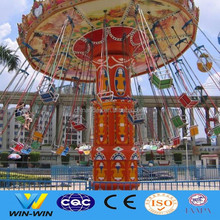 amusement carnival rides flying chair for sale