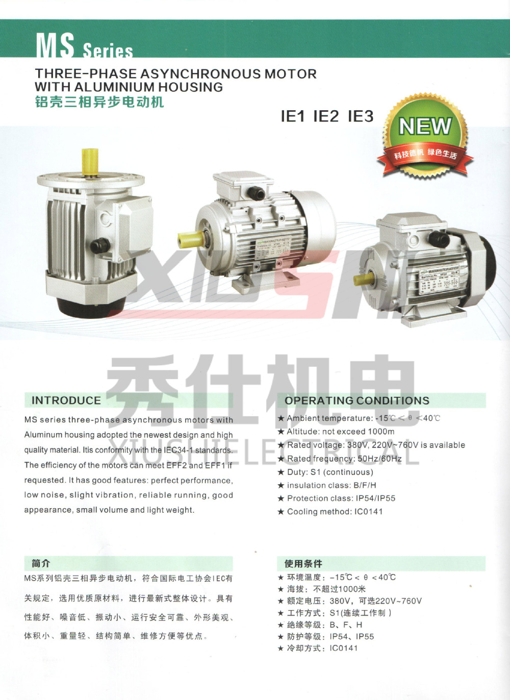high power MS series asynchronous motor with aluminum housing,ac induction motor,MS-132M-4