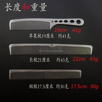 Titan hair cutting tools comb new comb stainless steel comb OEM
