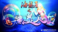 Dragon King Mermaid fish game Vietnam fish arcade fishing game board wholesale
