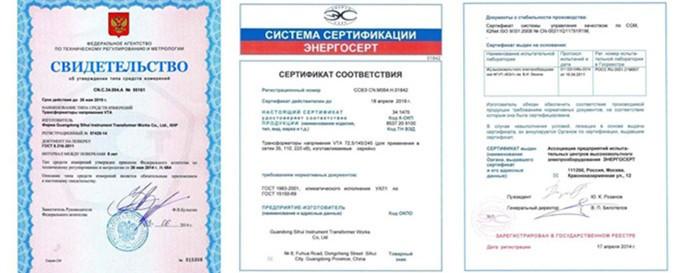 Gost(Russia) certificates__.jpg