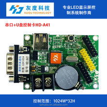 HD-A41 shenzhen huidu U disk Serial Port 1024*32 2Mbyte to 8Mbyte 50 level brightness led rgb controller