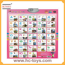 2014 kid toy Russian B/O Learning Chart HC064527