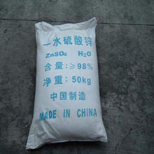 lowest price/zinc sulphate powder/monohydrate.H2O/heptahydrate.
