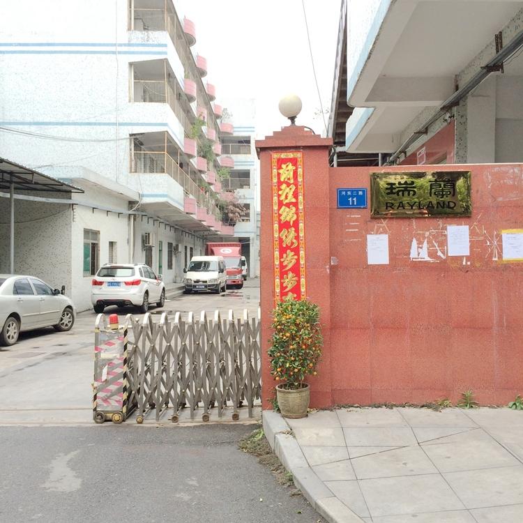 Rayland Factory Gate.JPG