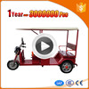 Multifunctional electric passenger auto rickshaw with CE certificate