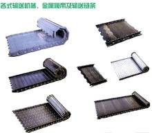 LJ chip conveyor chain